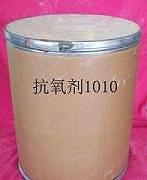 抗氧化剂1010